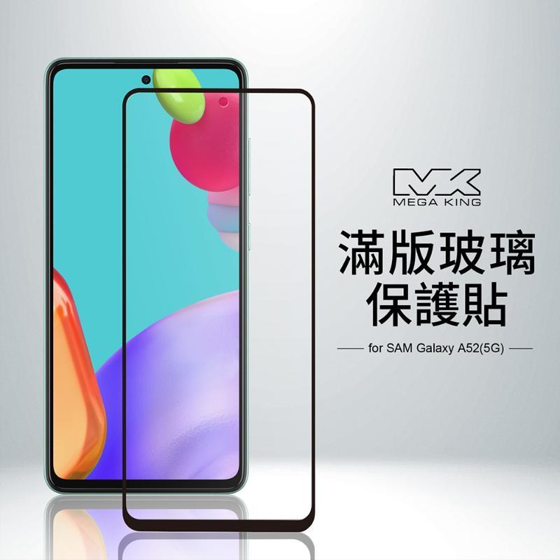 MEGA KING 滿版玻璃保護貼 SAMSUNG Galaxy A52(5G)