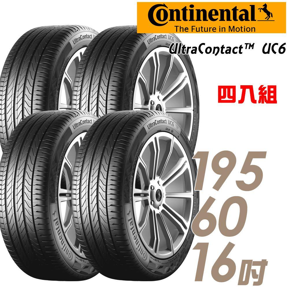【Continental 馬牌】UC6-1956016吋 89H 四入組【車麗屋】