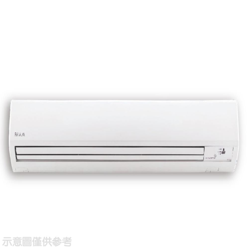 (含標準安裝)冰點變頻冷暖分離式冷氣11坪FI-72HSA/FU-72HSA