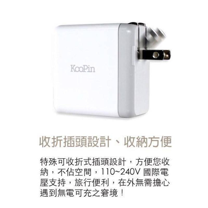 KOOPIN QC3.0+PD 36W 高速閃充充電器 (白) (AC-DK23T)