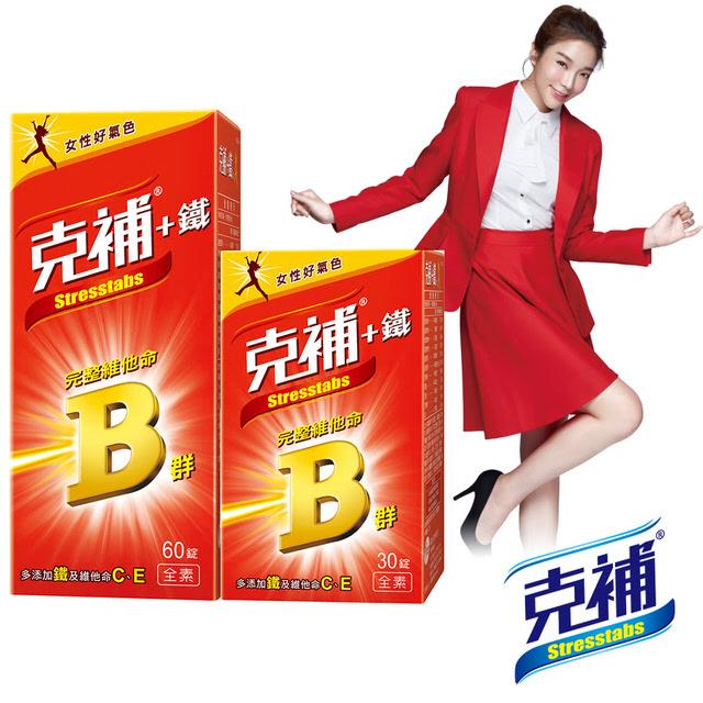 【克補鐵】完整維他命B群(60+30錠/組)-女性適用