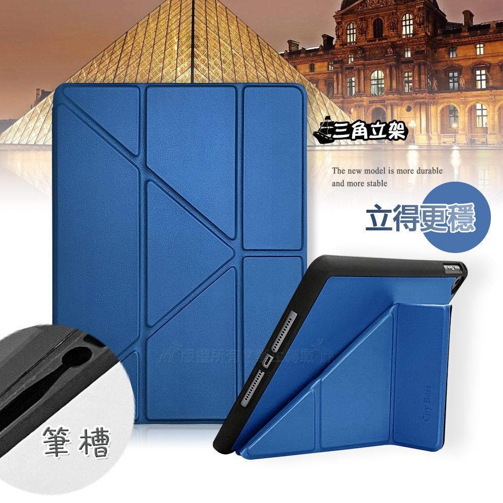 CITY都會風 iPad Pro 12.9吋 2021/2020/2018版通用 三折Y折立架皮套(流光藍)