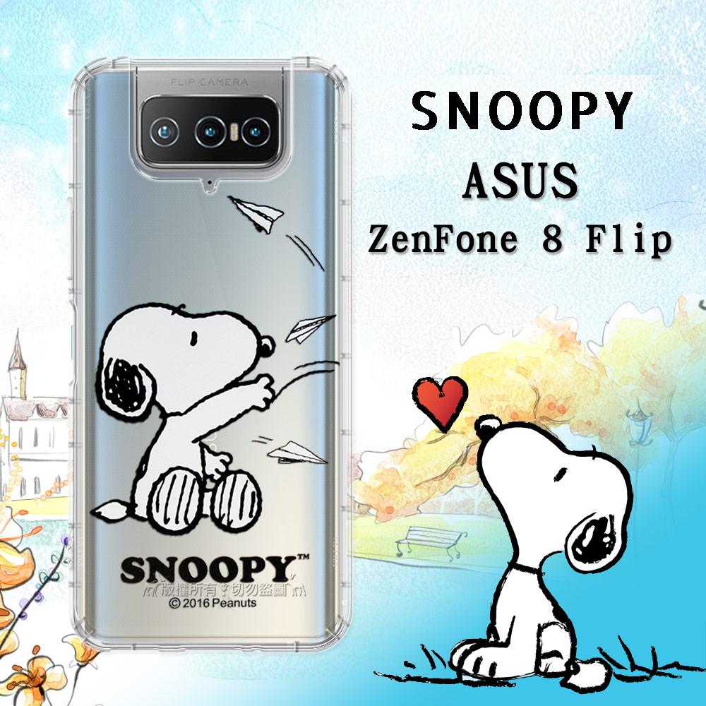史努比/SNOOPY 正版授權 ASUS ZenFone 8 Flip ZS672KS 漸層彩繪空壓手機殼(紙飛機)