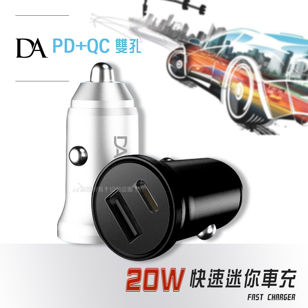 DA 20W快充車充 PD+QC3.0雙孔車載充電器 Type-C+USB迷你智能車充(極簡白)