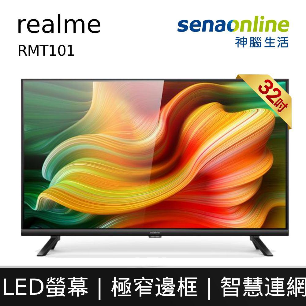 realme RMT101 32型 智慧聯網LED顯示器【含運不裝】