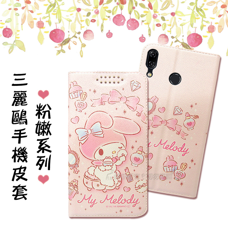 三麗鷗授權 美樂蒂 ASUS Zenfone 5Z ZS620KL 粉嫩系列彩繪磁力皮套(粉撲)