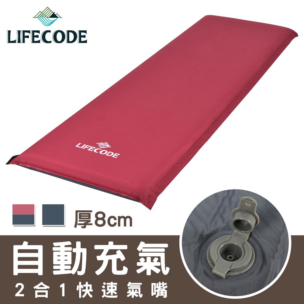 LIFECODE 桃皮絨可拼接自動充氣睡墊-厚8cm(2合1快速氣嘴)-棗紅