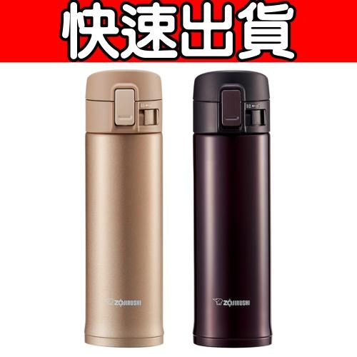 象印 QuickOpen不鏽鋼真空保溫杯0.48L VD深可可色 SM-KC48-VD