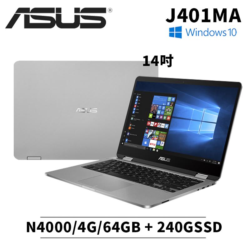 華碩 J401MA 14吋 N4000/4G/64G+裝240G SSD /W10S 超值文書筆電 贈觸控筆、三合一清潔組+無線滑鼠