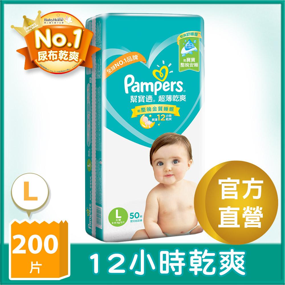【幫寶適Pampers】超薄乾爽 嬰兒紙尿褲 (L) 50片 x4包 /箱