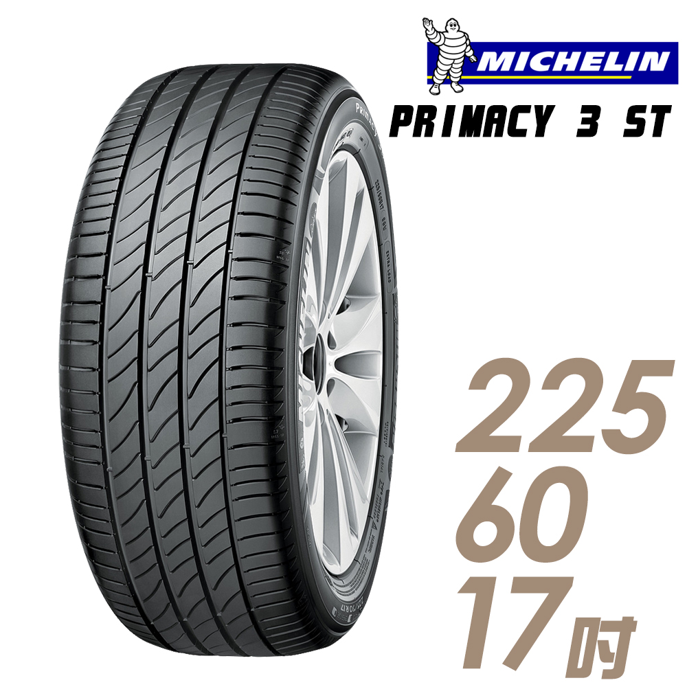 ★送安裝★ 米其林 PRIMACY 3ST 17吋節能靜音輪胎 225/60R17 P3ST-2256017