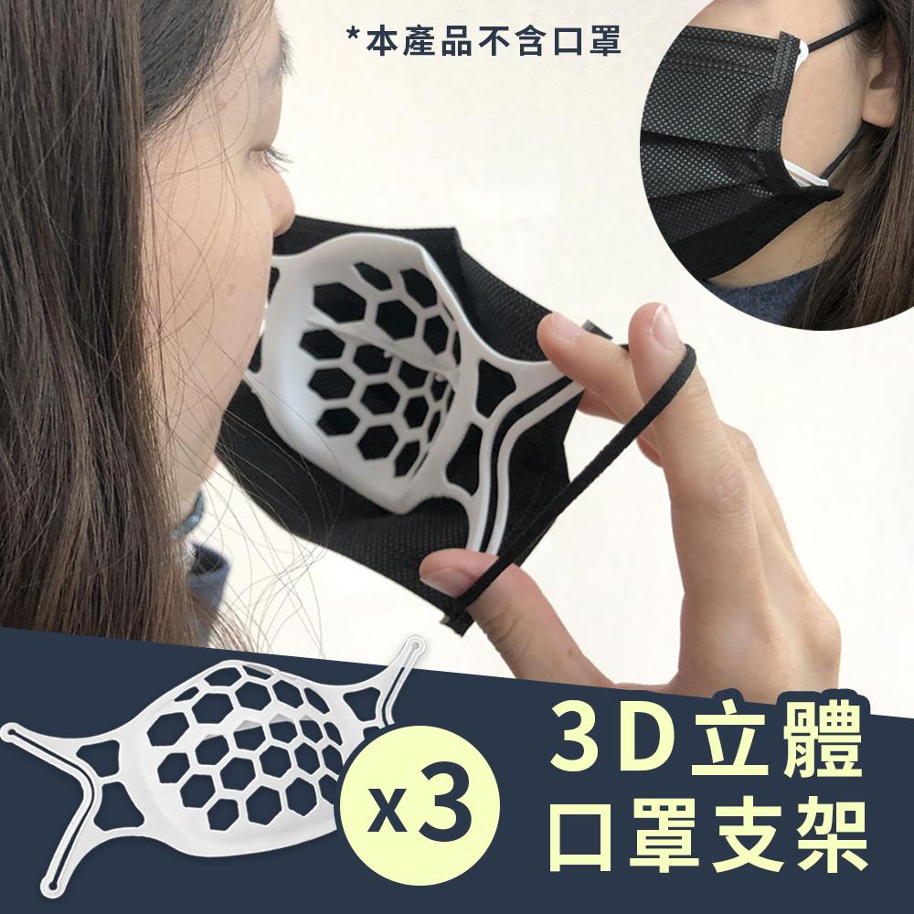 透氣舒適配戴 3D立體口罩矽膠支架-3入組