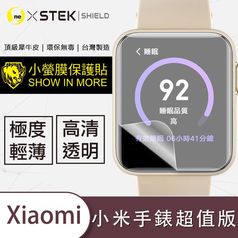 【小螢膜-手錶保護貼】小米手錶超值版 手錶貼膜 保護貼 亮面透明款 2入 MIT緩衝抗撞擊刮痕自動修復 超高清 還原螢幕色彩 Mi Watch Lite
