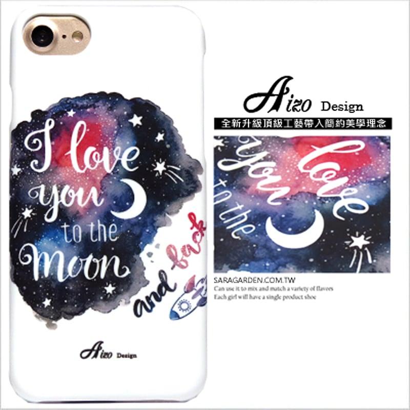 【AIZO】客製化 手機殼 蘋果 iPhone7 iphone8 i7 i8 4.7吋 銀河火箭 保護殼 硬殼