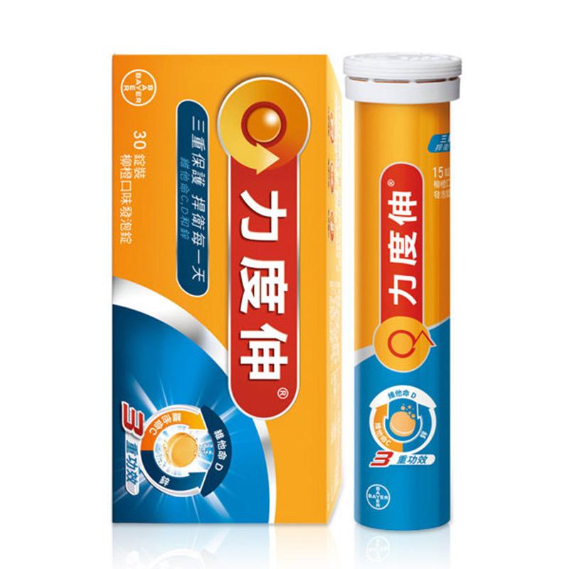 即期品【德國拜耳】力度伸C+D+鋅 發泡錠 柳橙口味(30錠/盒,2019/09/29到期)