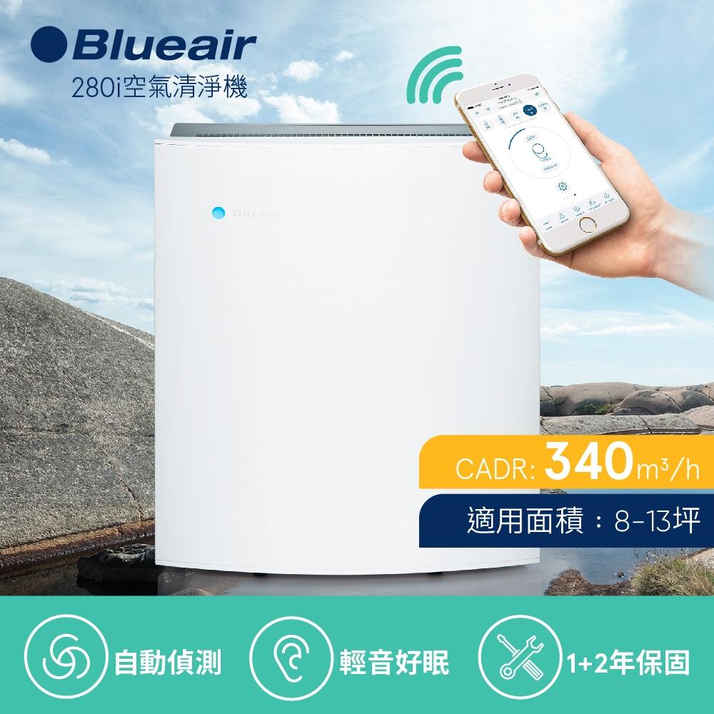 【瑞典Blueair】 抗PM2.5過敏原 空氣清淨機 280i (8坪-13坪)