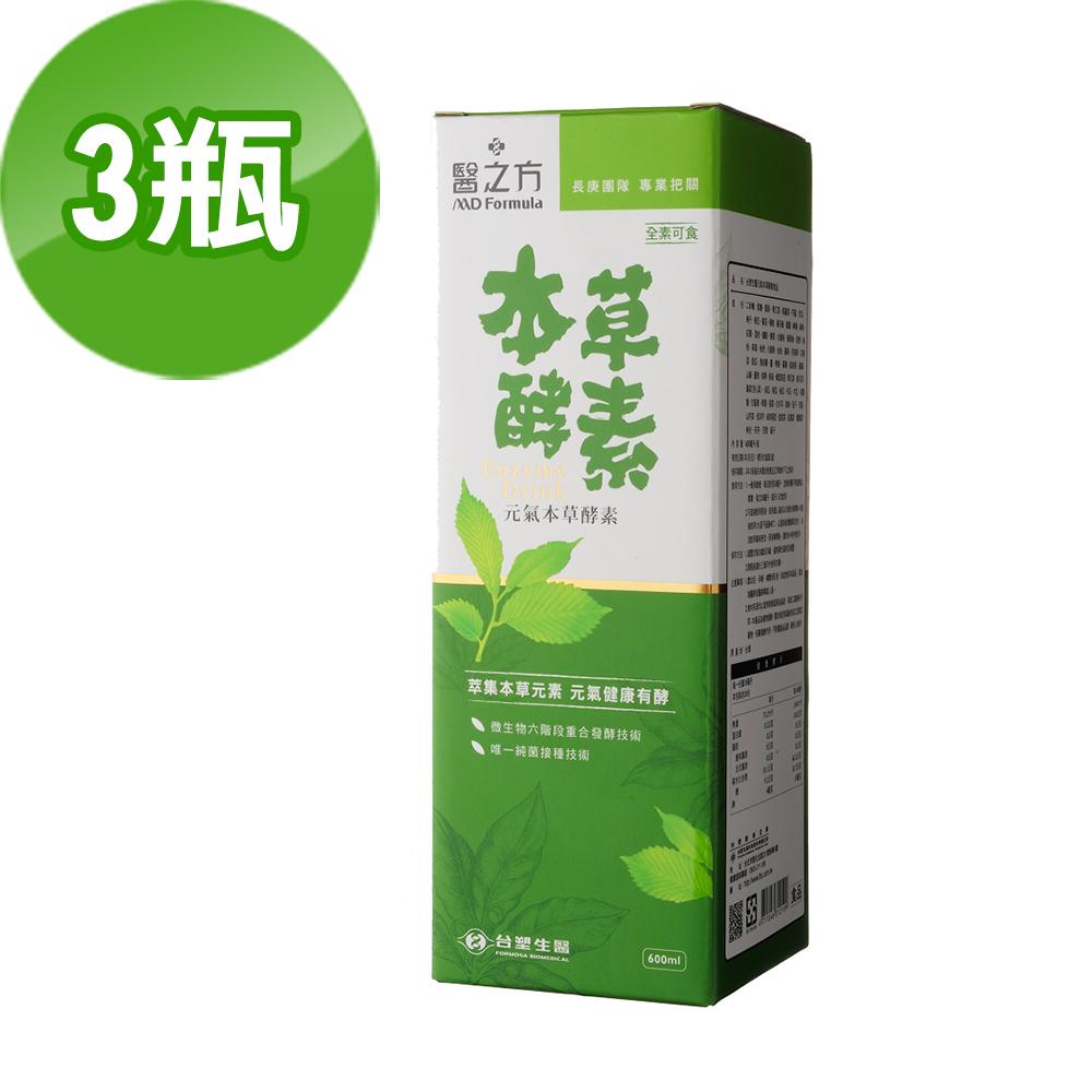【台塑生醫】元氣本草酵素(600ml)3瓶/組