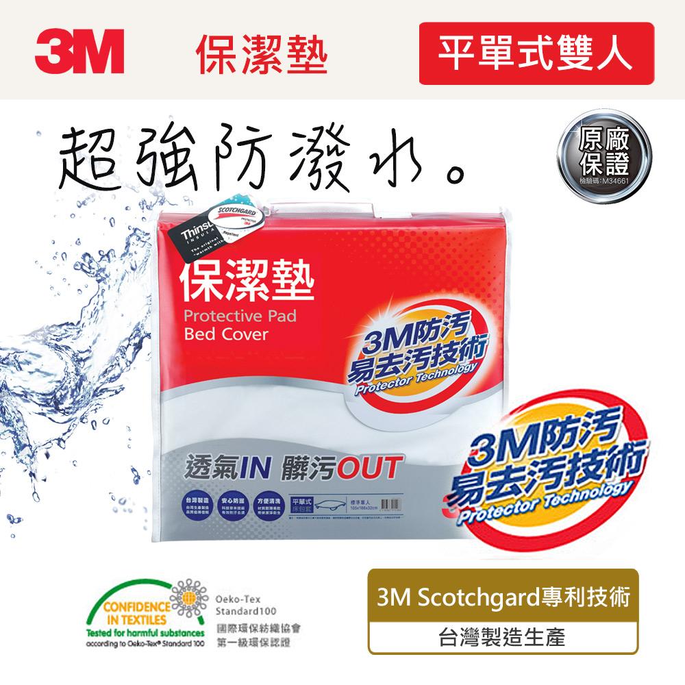 【3M】保潔墊包套(平單式)雙人PD1115