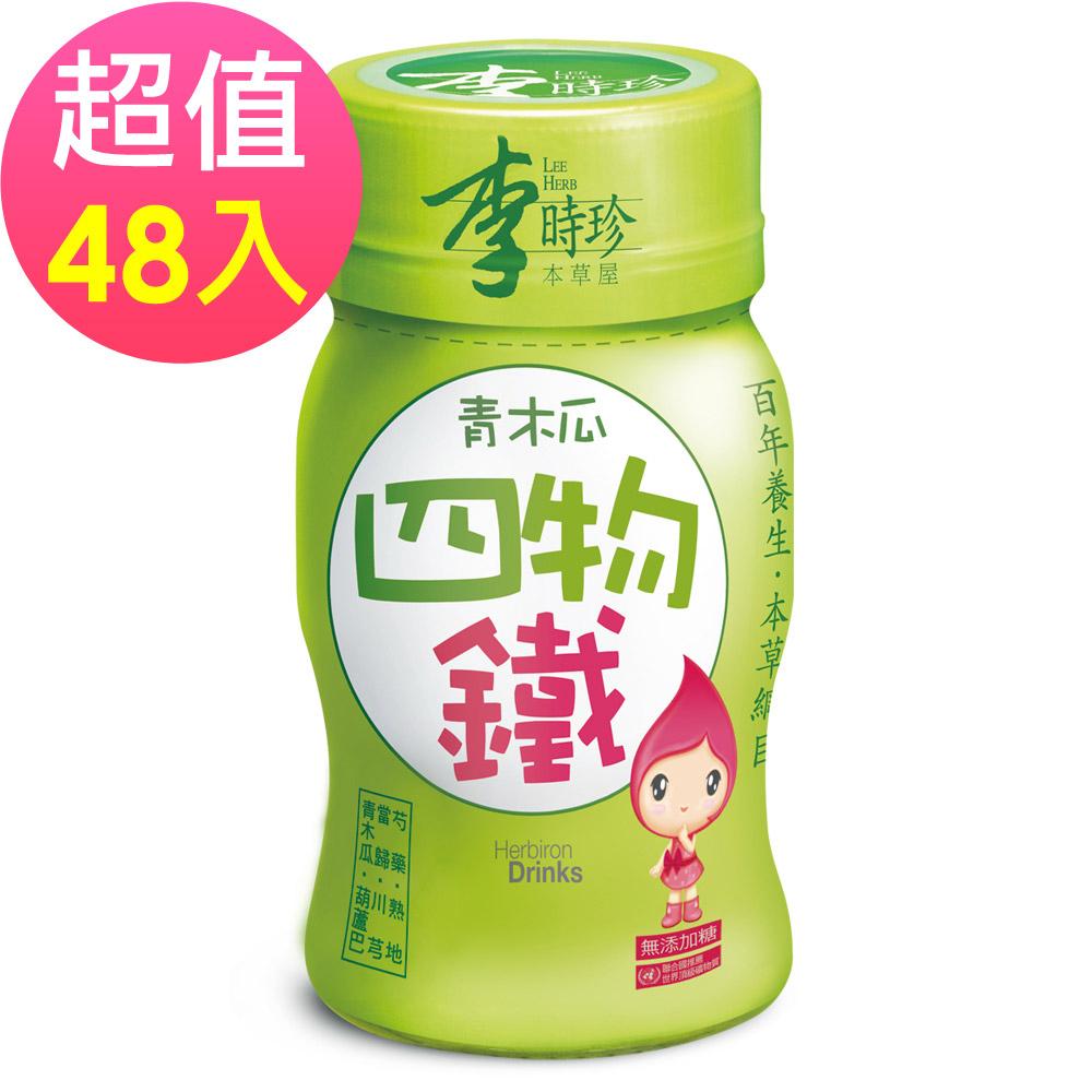即期品【李時珍】 青木瓜四物鐵48瓶(50ml/瓶)-2019/09/19到期
