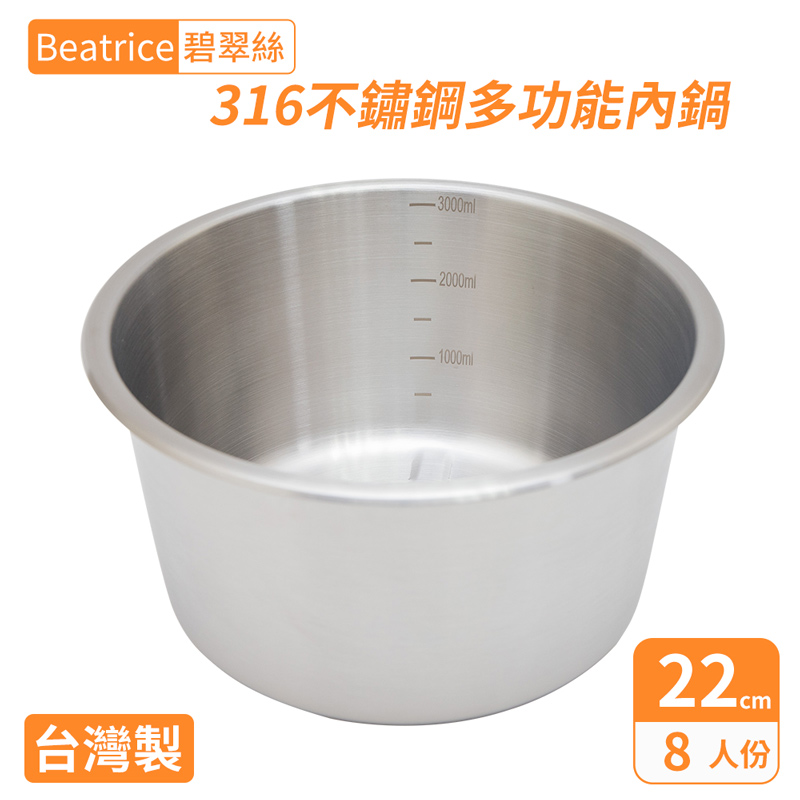 【H.A.C】Beatrice碧翠絲316不鏽鋼多功能內鍋-8人份
