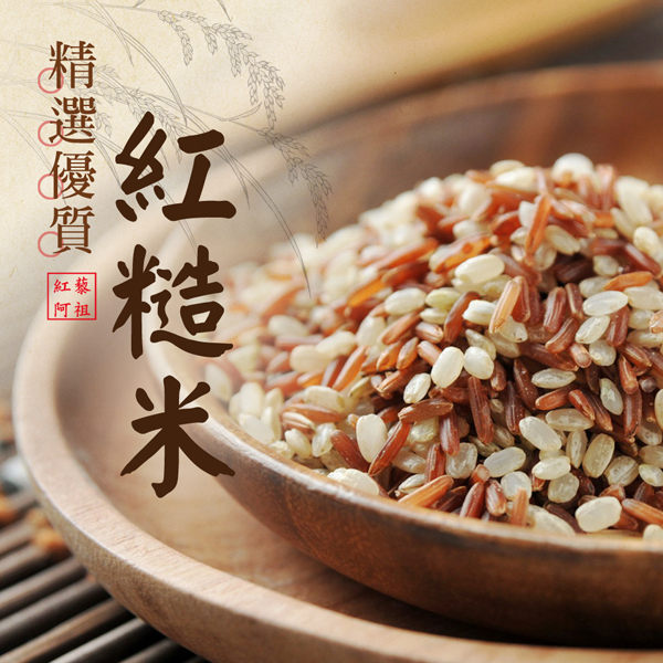 《紅藜阿祖》紅藜紅糙米輕鬆包(300g/包,共6包)
