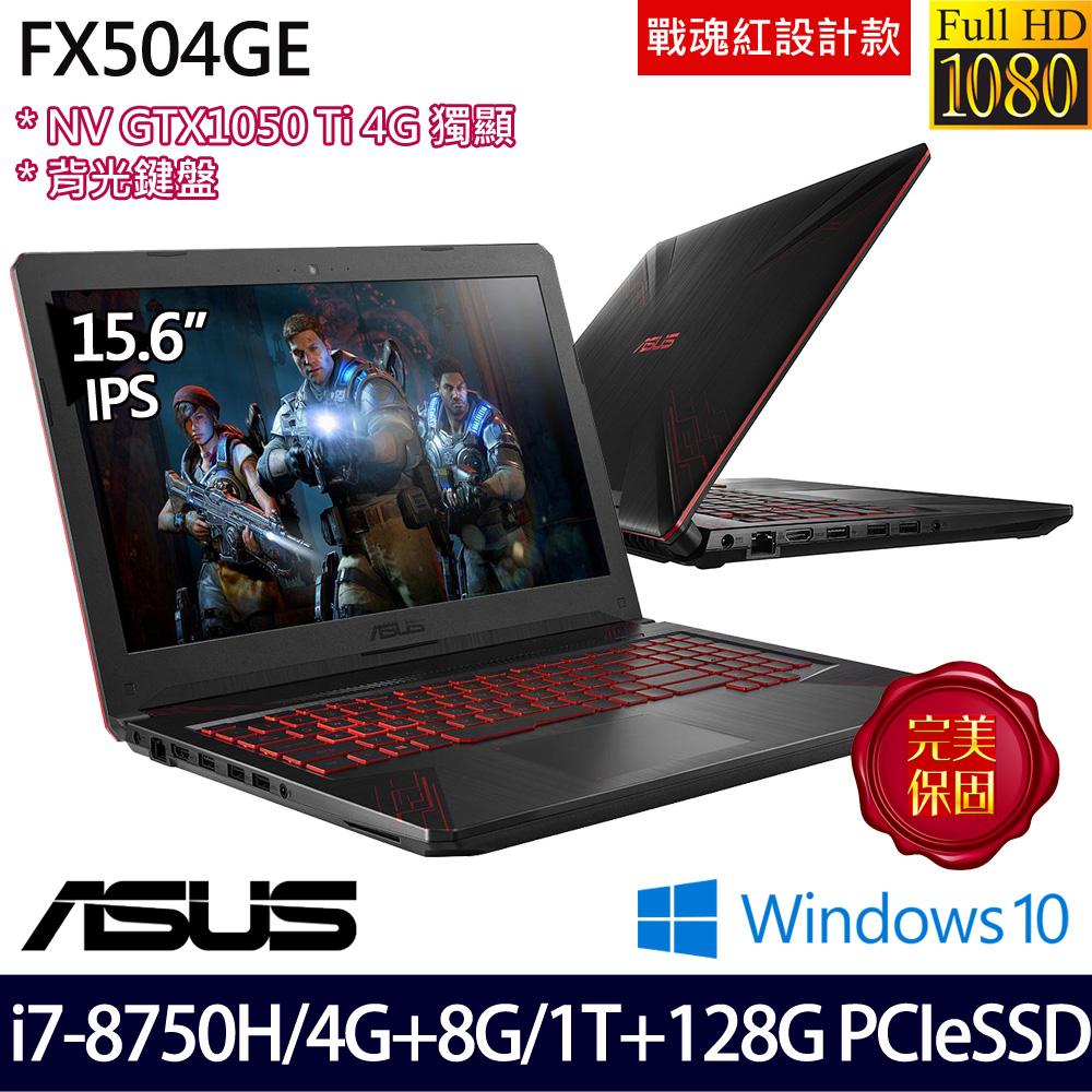 【記憶體升級】《ASUS 華碩》FX504GE-0171D8750H(15.6吋FHD/i7-8750H/4+8G/1T+128G SSD/GTX1050Ti)