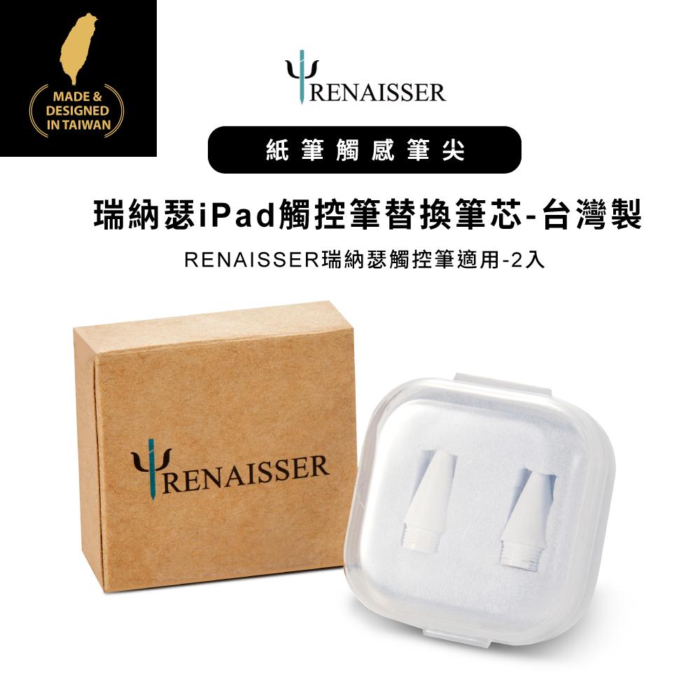 RENAISSER瑞納瑟iPad蘋果專用磁吸電容式觸控筆替換筆芯2入-台灣製-霜霧白