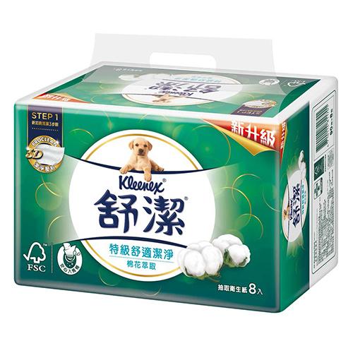 【舒潔】棉花萃取抽取式衛生紙90抽x8包x8串/箱
