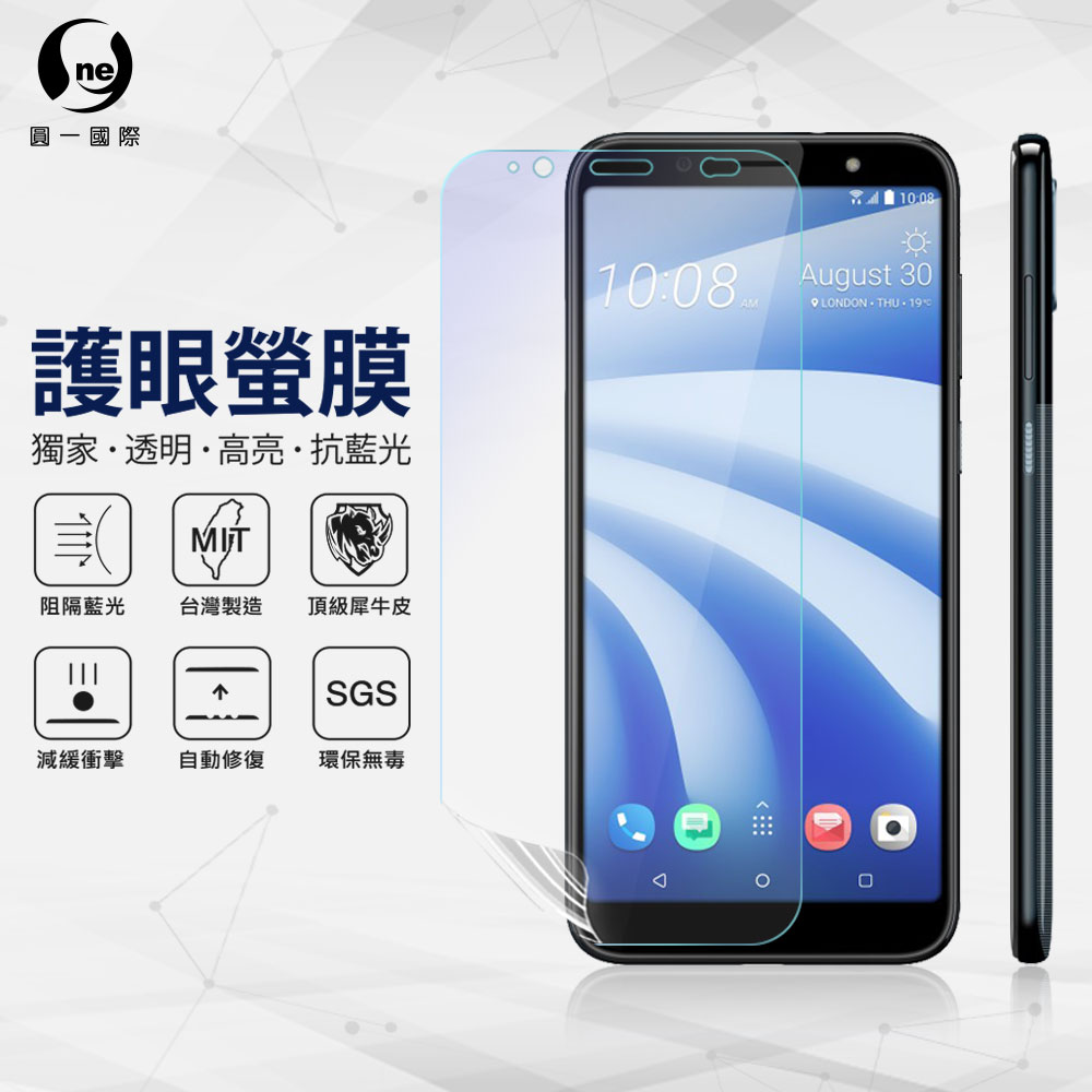 O-ONE旗艦店 護眼螢膜 HTC U12 Life 抗藍光 螢幕保護貼 台灣生產高規犀牛皮螢幕抗衝擊修復膜