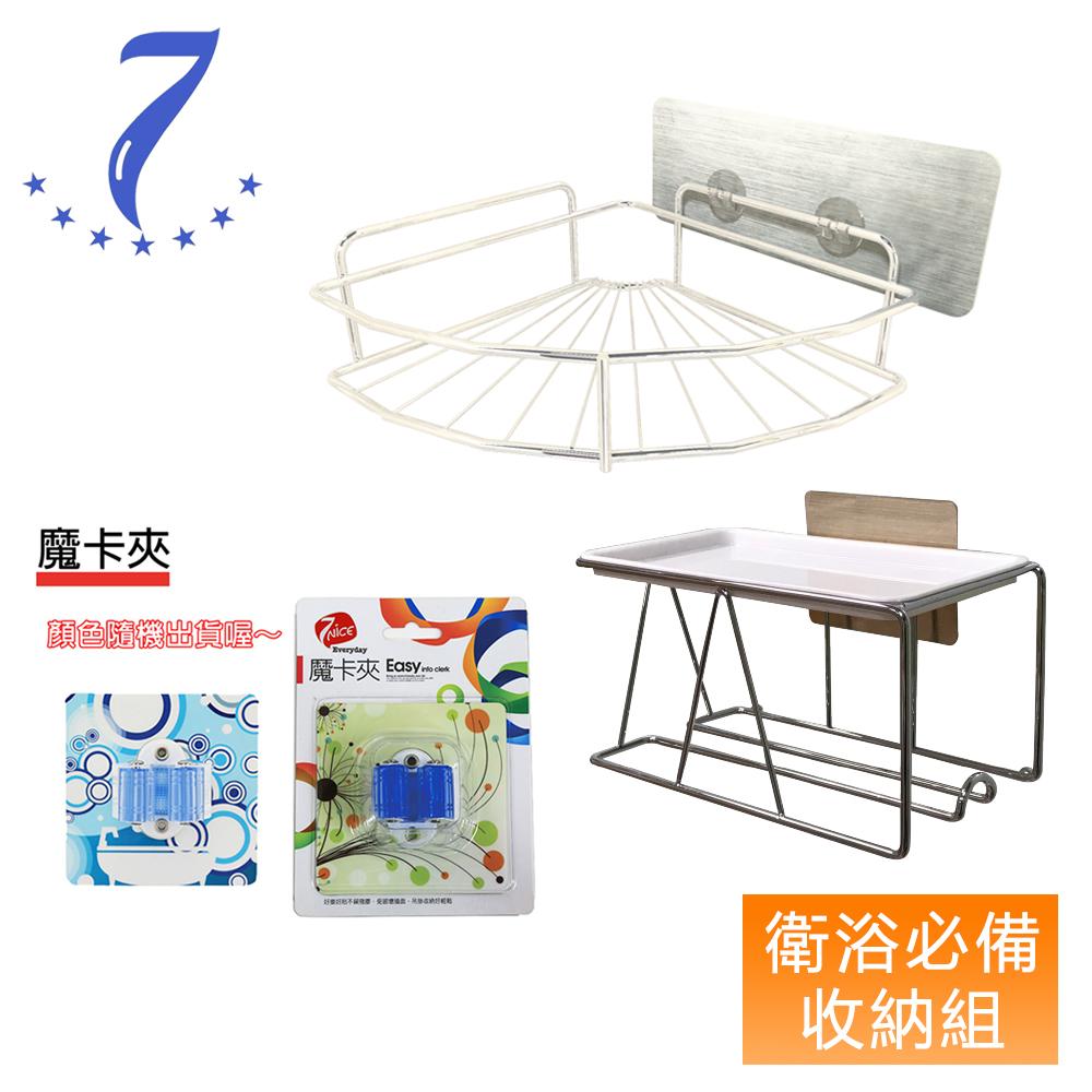 【7nice】衛浴必備收納組(多功能抽取式衛生紙手機架+扇形角落架+魔卡夾)