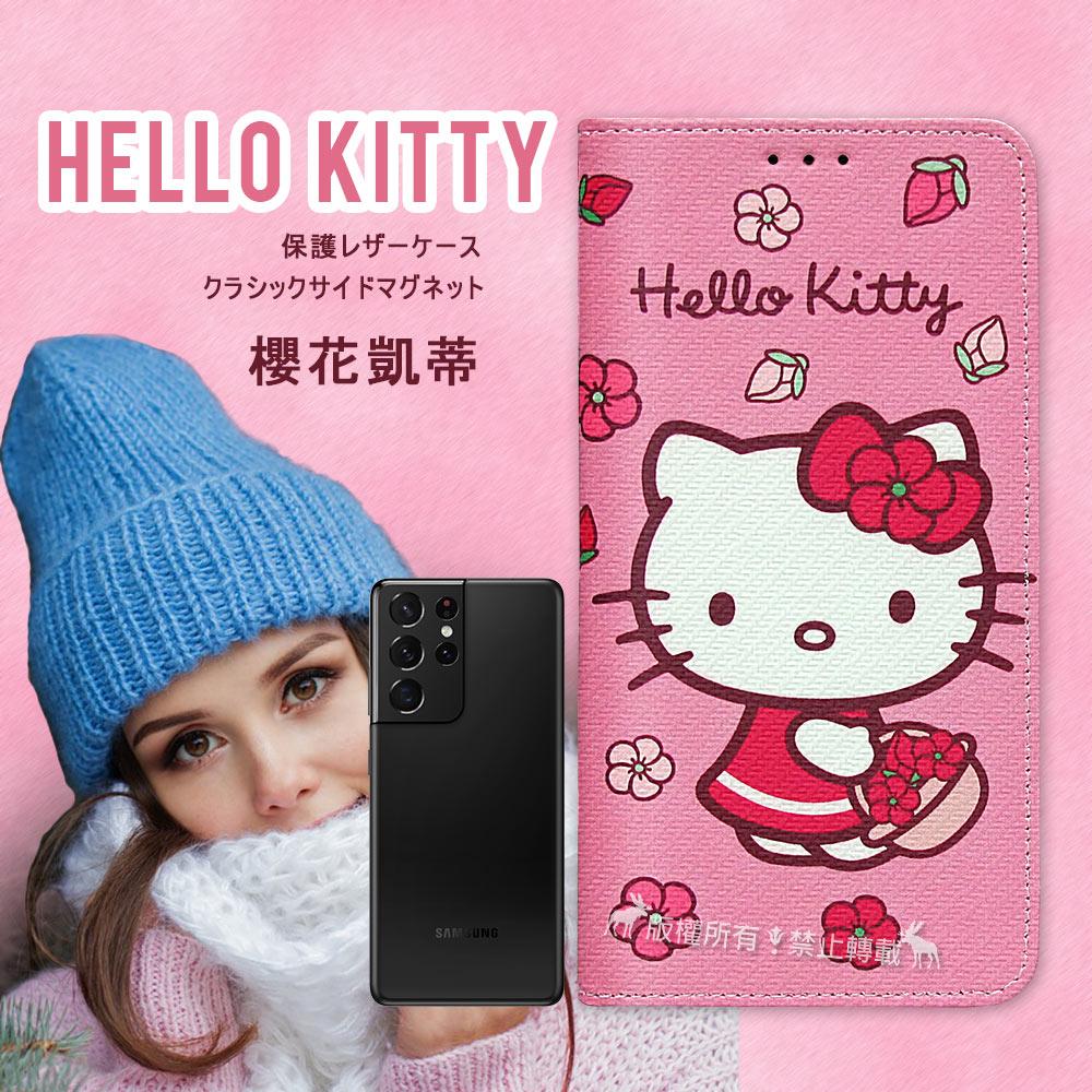 三麗鷗授權 Hello Kitty 三星 Samsung Galaxy S21 Ultra 5G 櫻花彩繪側掀皮套