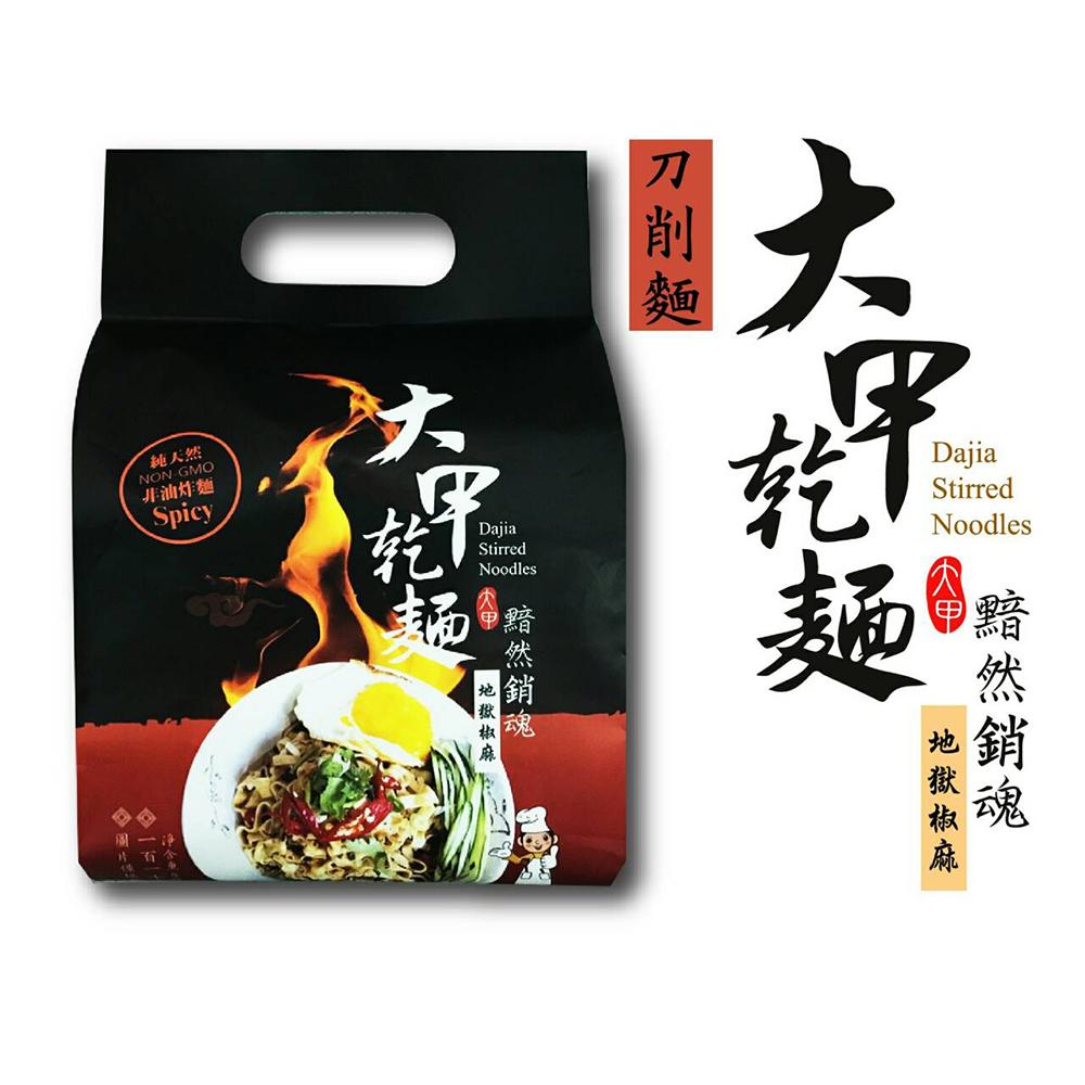 【大甲乾麵】黯然消魂系列-地獄椒麻(4入/袋)