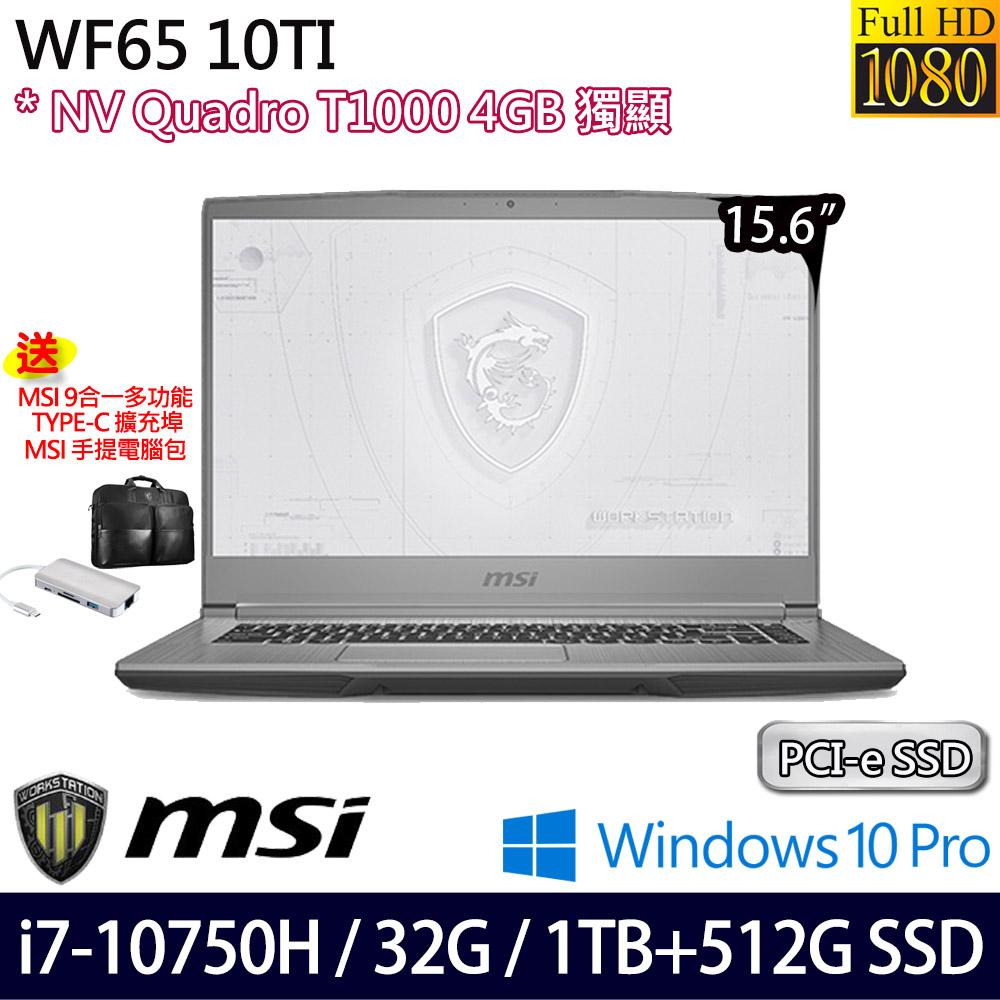 《MSI 微星》WF65 10TI-1454TW(15.6吋FHD/i7-10750H/32G/1TB+512G PCIe/T1000/W10P/特仕版)