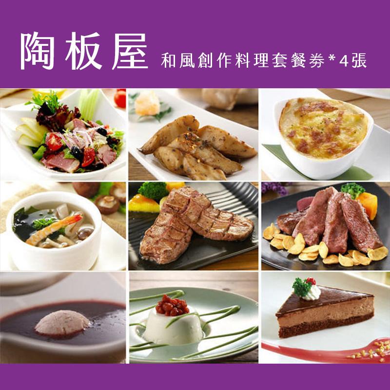 『超值餐劵』陶板屋和風創作料理套餐劵4張