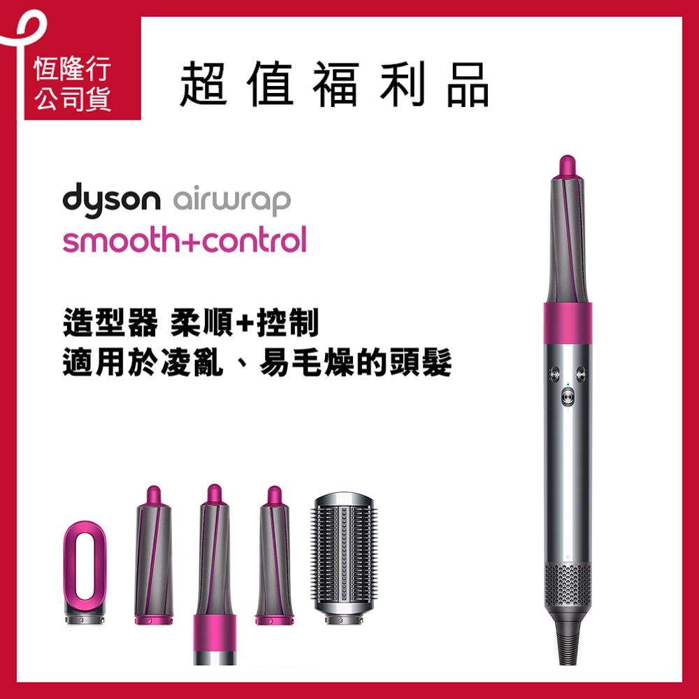 ★福利品★dyson Airwrap Smooth+Control 捲髮器造型器順滑組(粗硬髮適用)