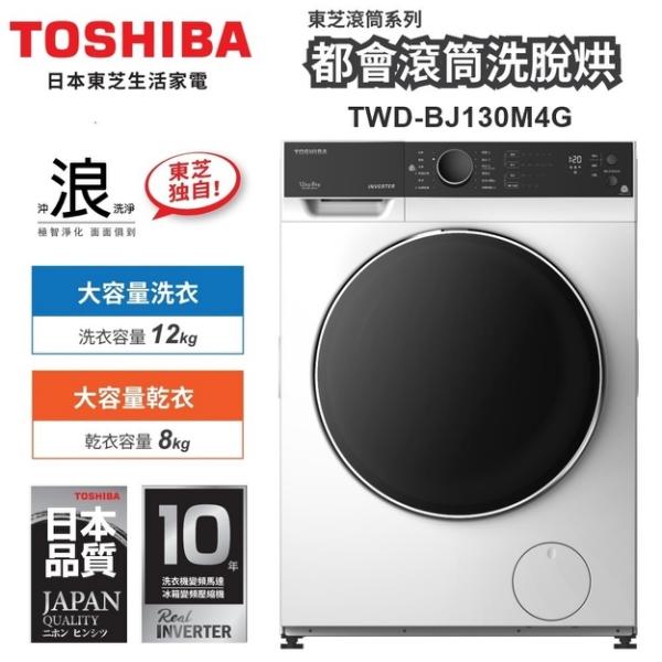 【TOSHIBA東芝】12KG變頻滾筒洗脫烘洗衣機 TWD-BJ130M4G 送基本安裝+舊機回收