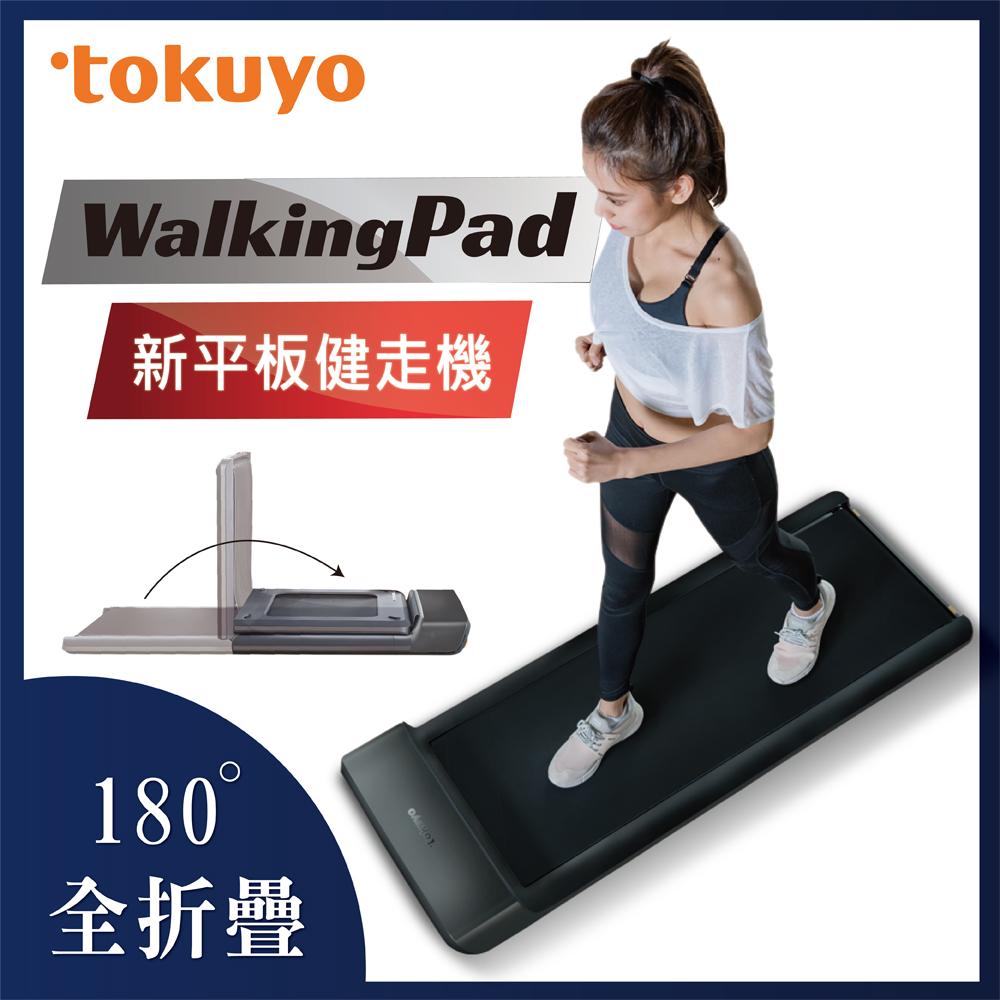 tokuyo Walking Pad 新平板健走機 TT-230 跑步機