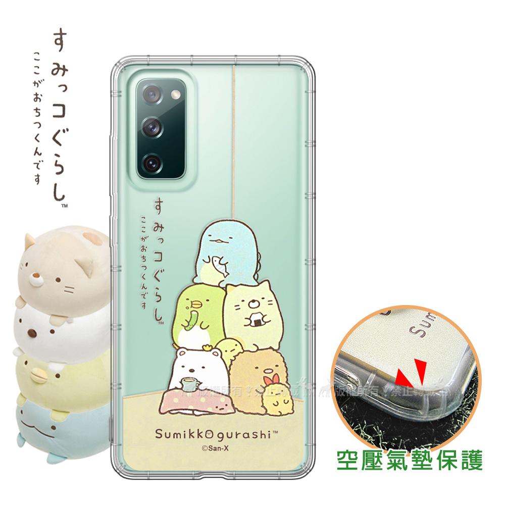 SAN-X授權正版 角落小夥伴 三星 Samsung Galaxy S20 FE 5G 空壓保護手機殼(角落)