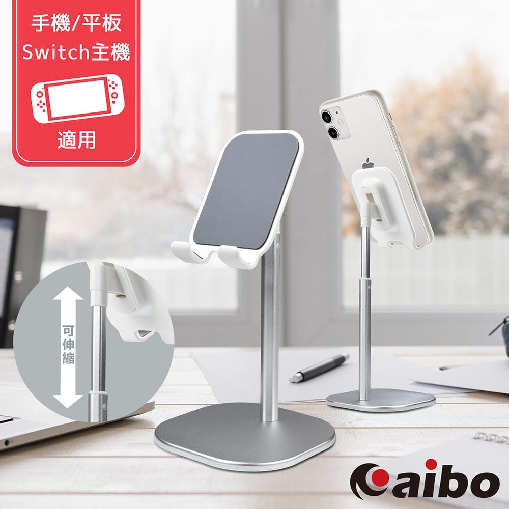 aibo 直播/追劇 伸縮式鋁合金 手機平板支架(IP-MA26)-冰河銀