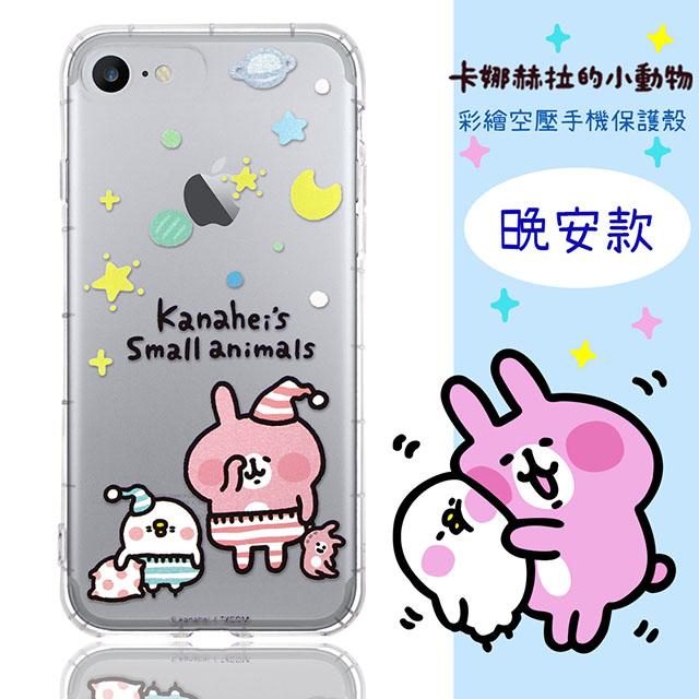 【卡娜赫拉】iPhone 7 / 8 Plus (5.5吋) 防摔氣墊空壓保護套(晚安)