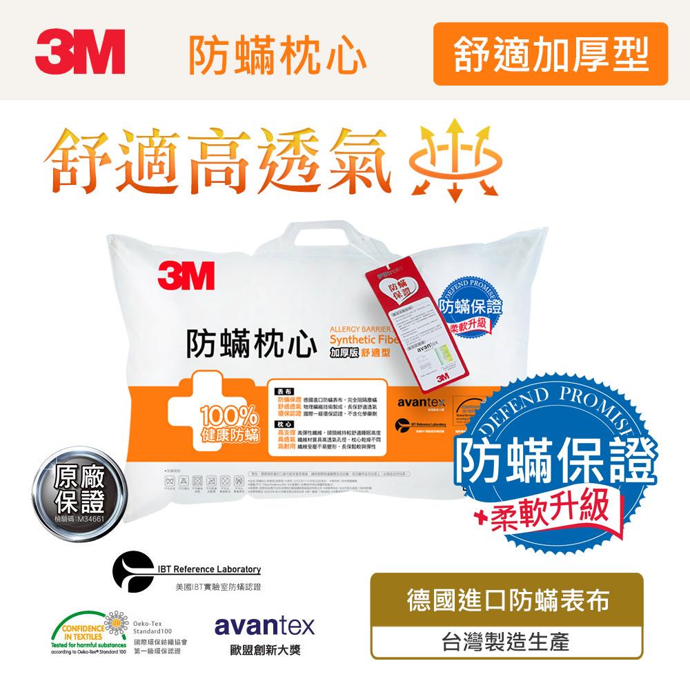 【3M】防螨枕心(加厚舒適型)AP-KA1