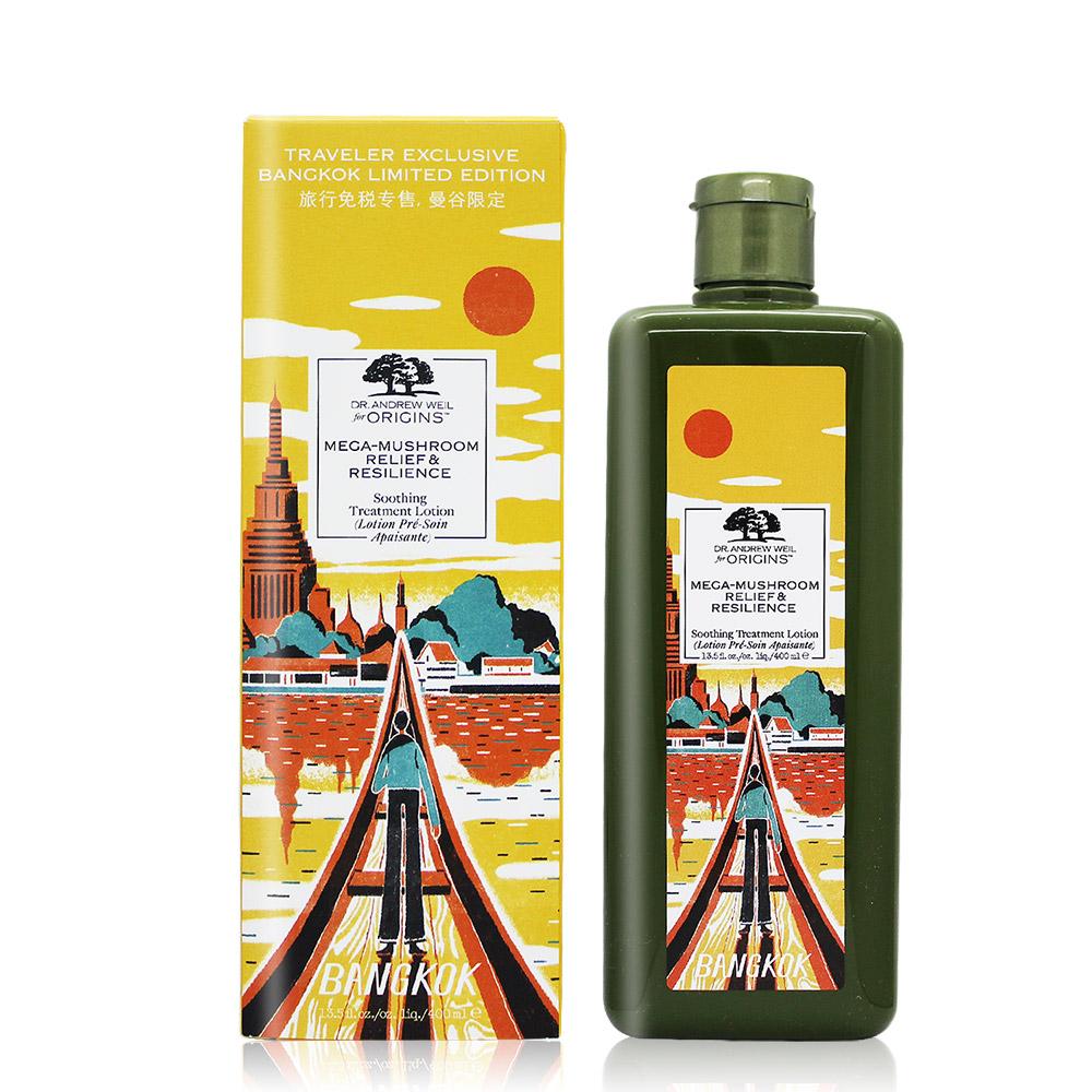 ORIGINS 品木宣言 Dr.WEIL青春無敵健康光潤機能水(400ml)-曼谷版-國際航空版