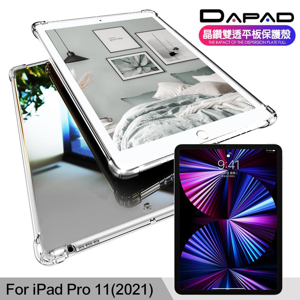 DAPAD for iPad Pro 11吋 2021/2020版 晶鑽雙透平板保護殼