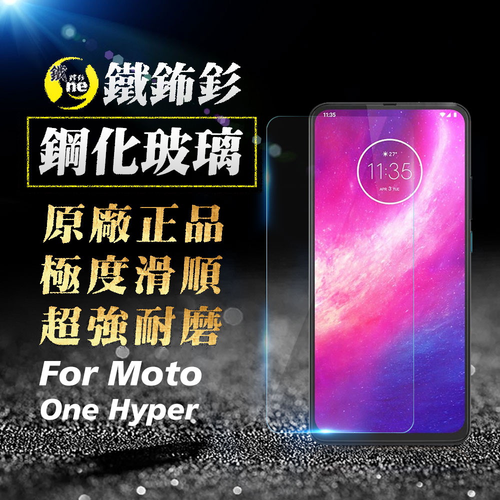 O-ONE旗艦店 鐵鈽釤鋼化膜 MOTOROLA One Hyper 日本旭硝子超高清手機玻璃保護貼