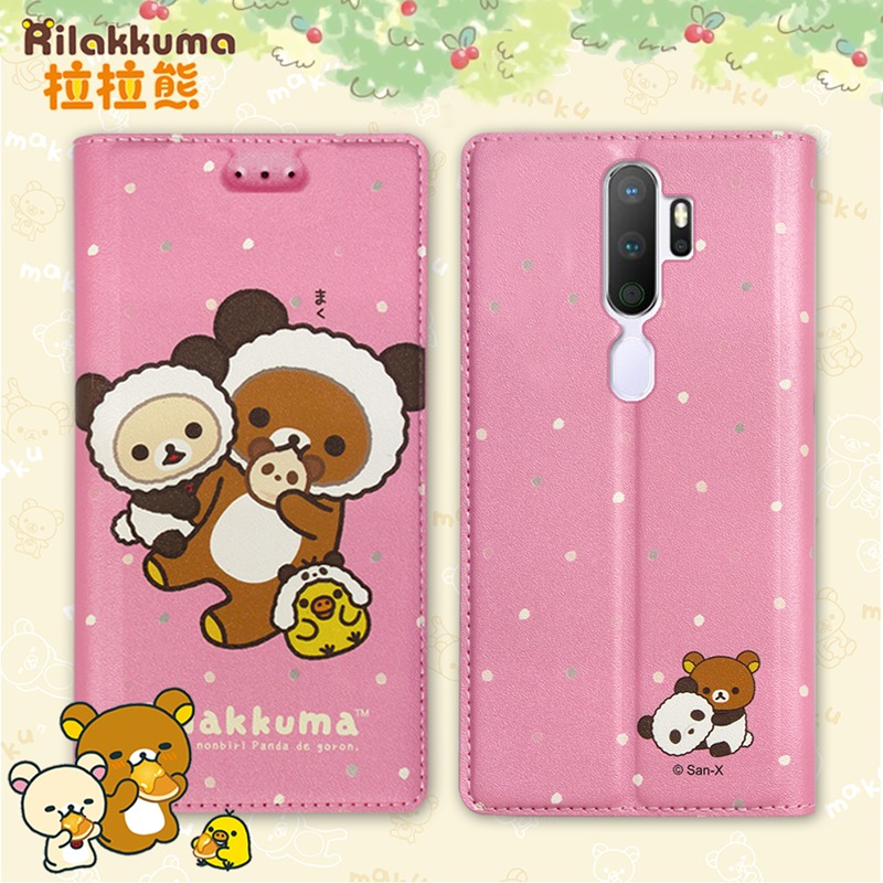 日本授權正版 拉拉熊 OPPO A5 2020/A9 2020共用款 金沙彩繪磁力皮套(熊貓粉)