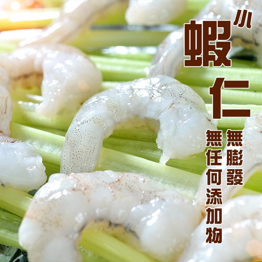 【鮮綠生活】無膨發健康白蝦仁(小) 200g±10%/包 共10包