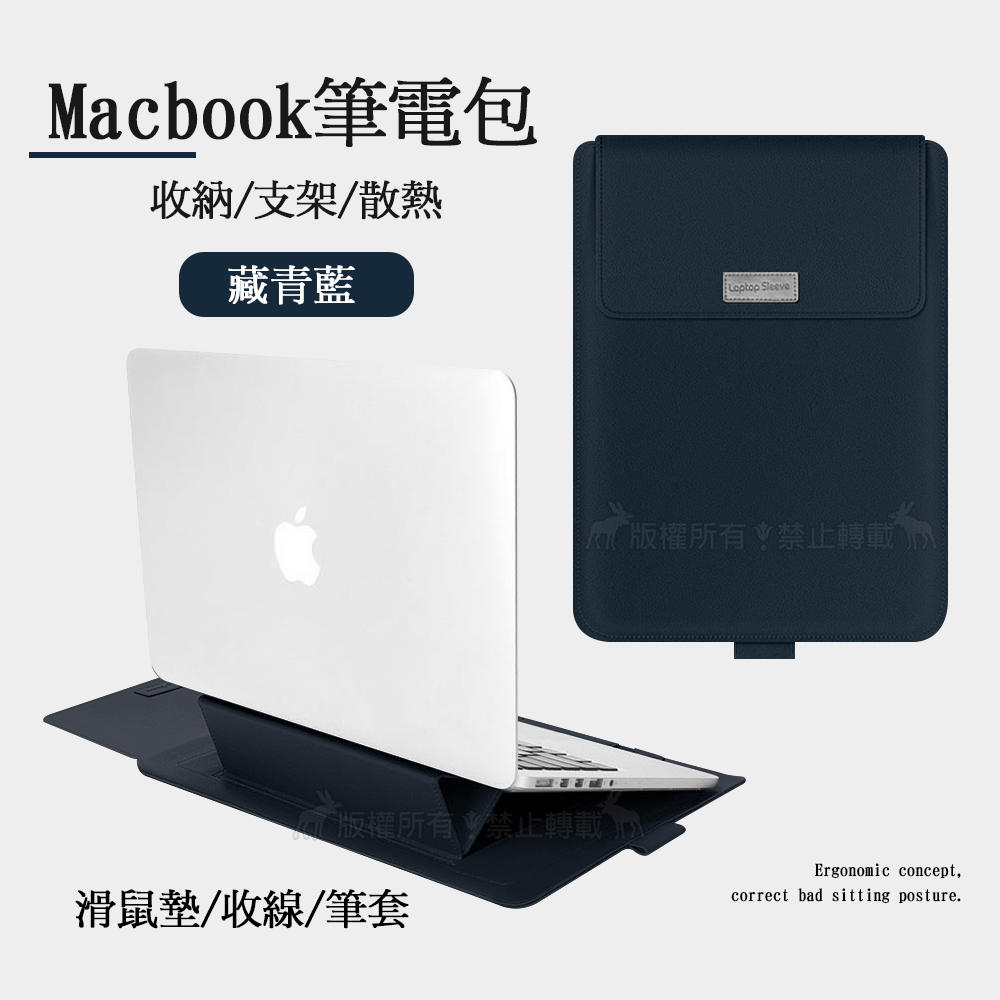 15.6吋 Macbook多功能筆電包 散熱支架+滑鼠墊+收納袋 手提內膽包(藏青藍)