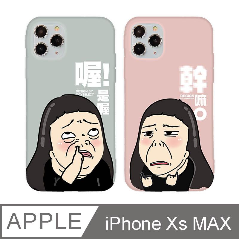 iPhone Xs Max 6.5吋 浮誇系文青V2設計iPhone手機殼喔是喔 神秘灰