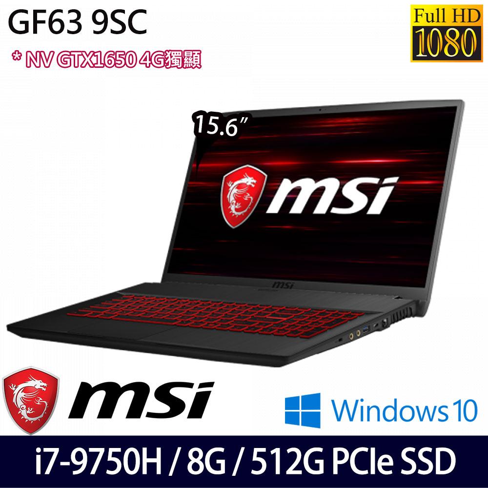 《MSI 微星》GF63 9SC-680TW(15.6吋FHD/i7-9750H/8G/512G PCIe SSD/GTX1650/Win10/兩年保)