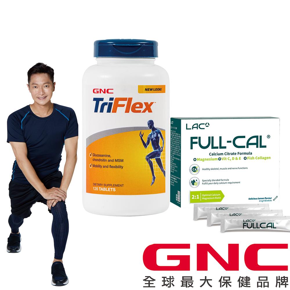 【GNC 超值65折組】三效固敏捷120錠+ LAC優鎂鈣60包